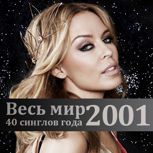 Мировые хиты '01
