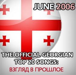 The Official Georgian Top 20 Songs: June 2006