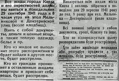 Холокост в СССР - relevant
